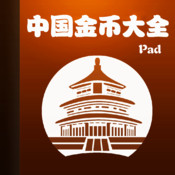 China Gold Coin Album for iPad
