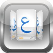 Arabic Lesson 1 (Arabic Alphabets)