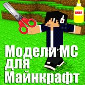 Модели МС для Майнкрафт (Unofficial)