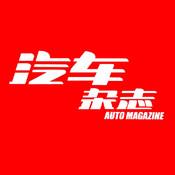 汽车杂志 for iPhone
