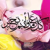 اهداءات و مباركات و رسائل و تهاني عيد الفطر السعيد و الاضحى المبارك islam Eid al fitr & al Adha