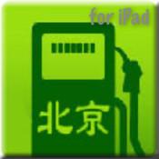 北京加油站实时油价 for iPad itunes u