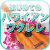 My first step for Hawaiian ukulele translate english to hawaiian