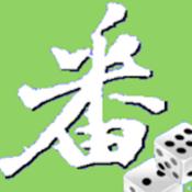 台灣牌計一番(IPhone 版)