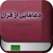 دعاهایی از قرآن HD