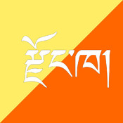 Dzongkha Dictionary