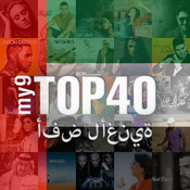 my9 Top 40 : AE جداول موسيقى music videos