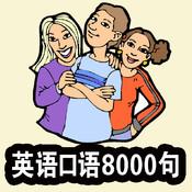 英语口语大全-8000句