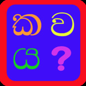 Sinhala Alphabet Find the Letter smileypad