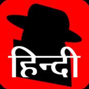 Secret Agent: Hindi