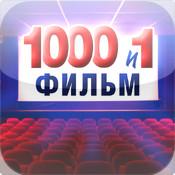 1000 и 1 фильм - скачать фильмы для iPad или iPhone и смотреть видео бесплатно онлайн