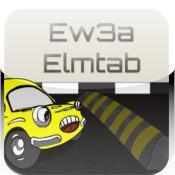 Ew3a El-mtab إوعي المطب
