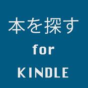 本を探す for Kindle