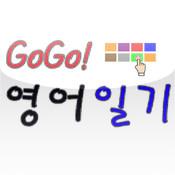 GoGo 영어일기