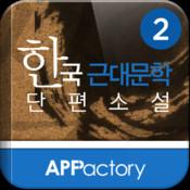 한국근대단편 for iPad-두 번째 모음
