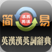 English-Chinese/Chinese-English Dictionary(Pay Version)