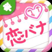 女のコのリアル恋バナ Palette by Candy