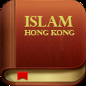 Islam HK islam and other religions