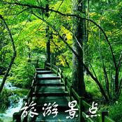 【绝美中国行】旅游景点手册