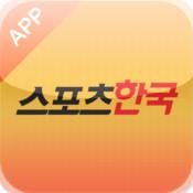 스포츠한국 App for iPad