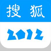 搜狐2012