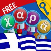 Greek Flying Phonics: First Words Free - Οι Πρώτες μου Λέξεις στα Ελληνικά με Φωνήματα