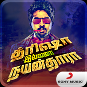 Trisha Illana Nayanthara Movie Songs