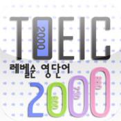 TOEIC 2000+ toeic