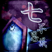 Elucidation of The Seven Mysteries -room escape game-