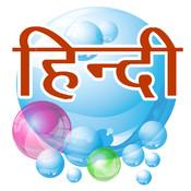 Baño de Burbujas Hindi