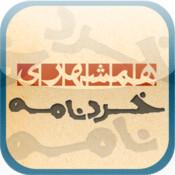 Hamshahri Kheradnameh