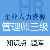 人力资源三级 - 人力资源管理师三级知识点、题库