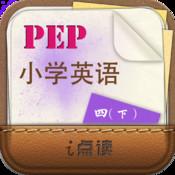 PEP小学英语同步点读四年级下