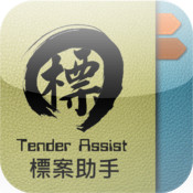 標案助手 Tender Assist