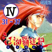 강호패도기 IV - A Story of Heroes