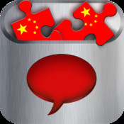 Learn Chinese - Phrases & Vocabulary for Travel, Study & Live in China