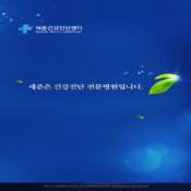 세준검진센터