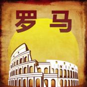 罗马旅游指南 - 景点●攻略●线路●美食