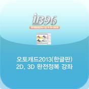 오토캐드2013(한글판) 2D, 3D 완전정복 강좌