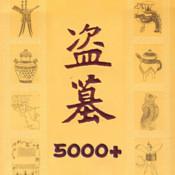 盗墓系列有声小说5000+ 免费收听、下载小说 评书 相声 外语 新闻 等有声读物