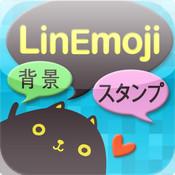 LinEmoji