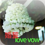 Love Vow 盟誓