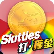 Skittles打·獲金