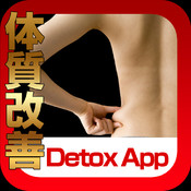 Detox -Remove the toxins!
