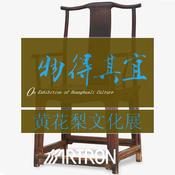 黄花梨文化展