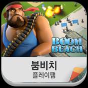 Boom Beach 공략/리뷰/팁 플레이팸