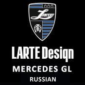 Larte Design Mercedes GL Custom Tuning - Russian mercedes benz