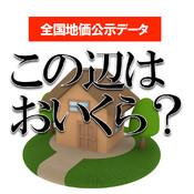 Japan land prices published data