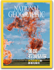 geographic magazine magazine chinese national geographic magazine