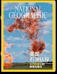 National Geographic Magazine Chinese